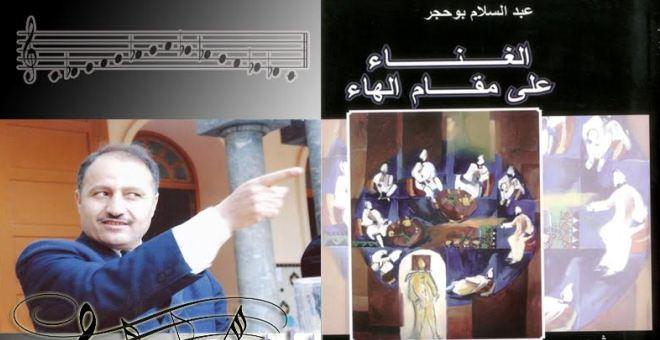 تكريم الشاعر المغربي الكبير عبد السلام بوحجر  في تاونات