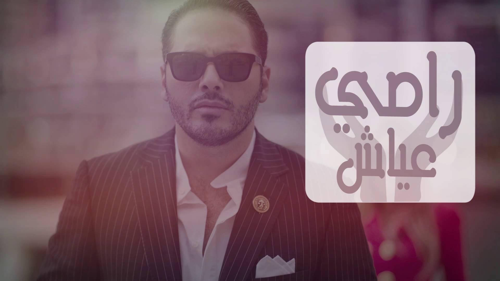 أخيرا..رامي عياش يطلق أغنيته بالمغربية!!