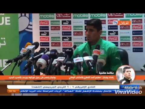 بالفيديو.. بونجاح يتمنى تفادي مواجهة المنتخب المغربي