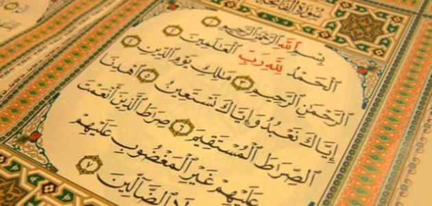 بالفيديو.. خطأ خطير في قراءة سورة الفاتحة يبطل الصلاة