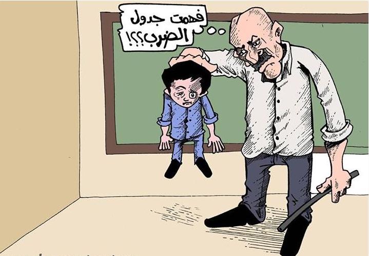الضرب.. كلمة سحرية في اللهجة المغربية