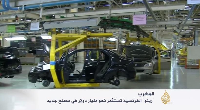 بالفيديو: تقرير الجزيرة عن مصنع رونو الجديد بالمغرب