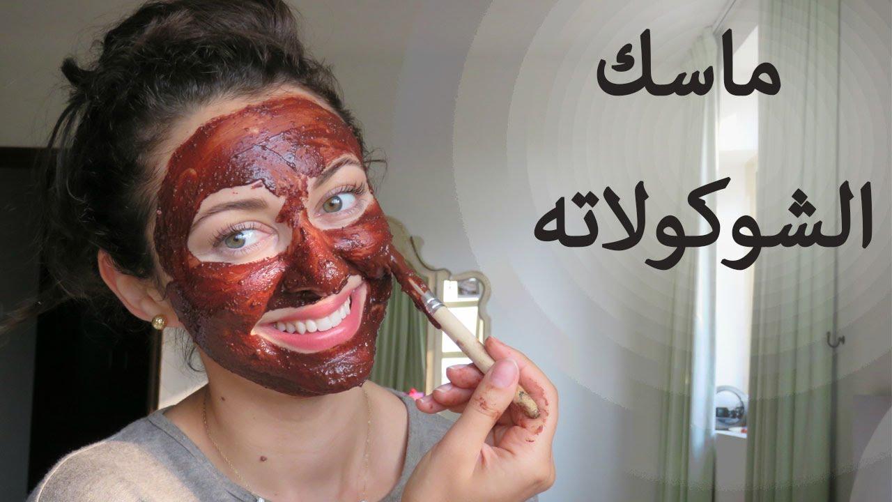 ماسك الشوكولاتة.. لتغذية بشرتك في وقت قياسي
