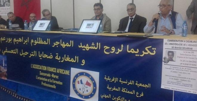 إحياء ذكرى المهاجر المغربي إبراهيم بوعرام   في الدار البيضاء عوض باريس