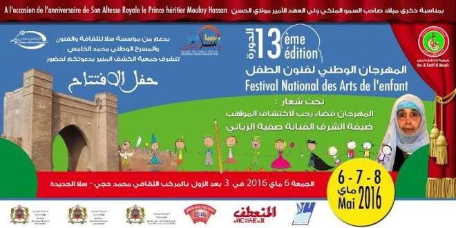 المهرجان الوطني لفنون الطفل