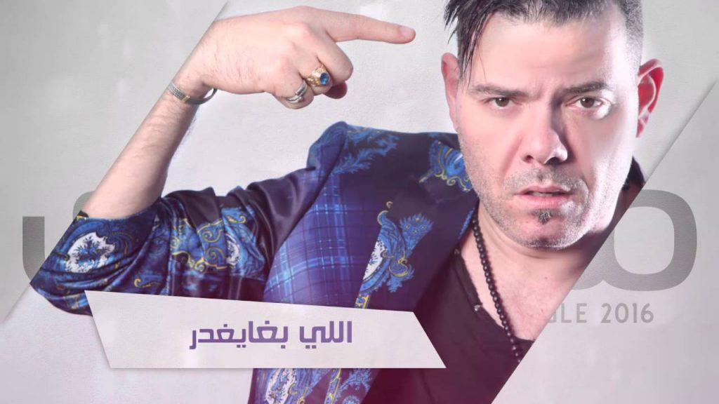 عادل الميلودي يصدر أغنية جديدة بعنوان