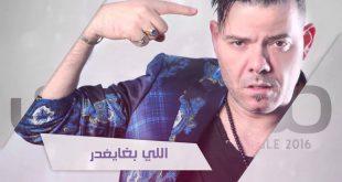 """عادل الميلودي يصدر أغنية جديدة بعنوان """"مافيوزي"""""""