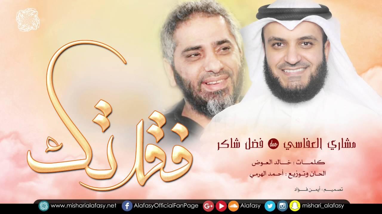 بالفيديو.. أول ''دويتو'' يجمع فضل شاكر والعفاسي