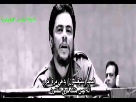 فيديو.. الخطاب التاريخي لتشي جيفارا بمقر الامم المتحدة