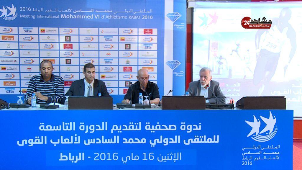 ندوة الملتقى الدولي محمد السادس لألعاب القوى