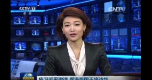 قناة صينية