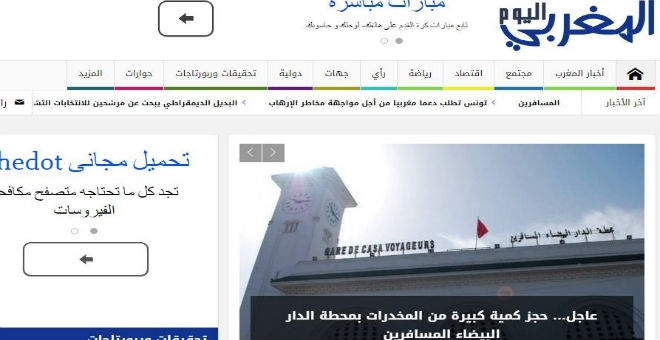 ''المغربي اليوم'' مولود إعلامي جديد يرى النور بالمغرب