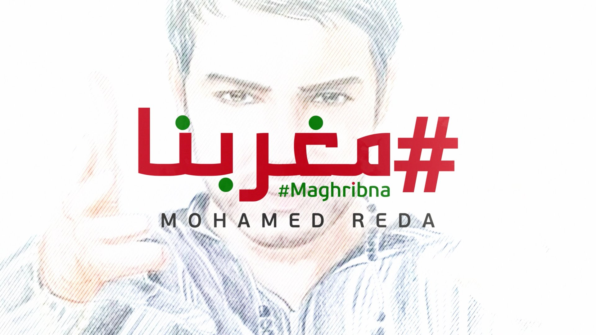 بعد ست سنوات.. محمد رضا يعيد طرح أغنية «مغربنا» بكليب جديد