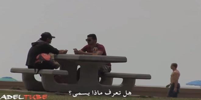 شاب سعودي سأل شاب امريكى ماذا تعرف عن القرأن فكانت هذه إجابته