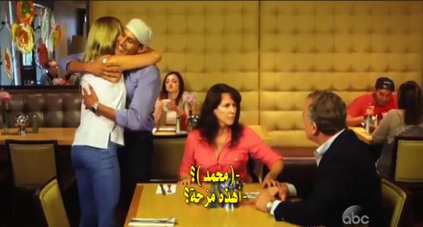 فتاة أمريكية تقدم خطيبها المسلم الى والديها.. شاهد ردة فعل الناس