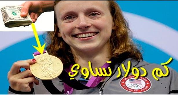 هل تعلم كم يبلغ ثمن المدالية الذهبيه للالعاب الاولمبية؟