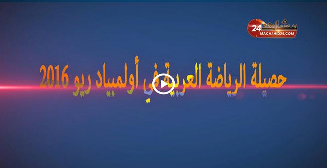 حصيلة الرياضة العربية في أولمبياد ريو 2016