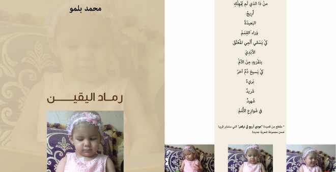 طبعة ثانية من ديوانه الثالث..رماد الشاعر محمد بلمو يبعث  أريجا