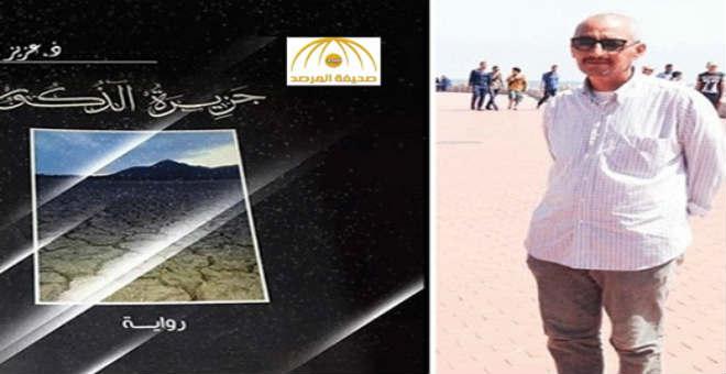 اتحاد كتاب المغرب يتضامن مع  الروائي عزيز بنحدوش