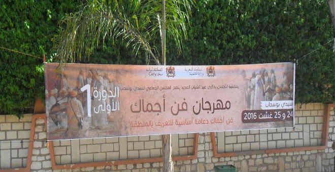 فن أجماك أداة التواصل بين الأمازيغ عبر الأجيال