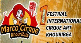 المهرجان الدولي لفنون السيرك