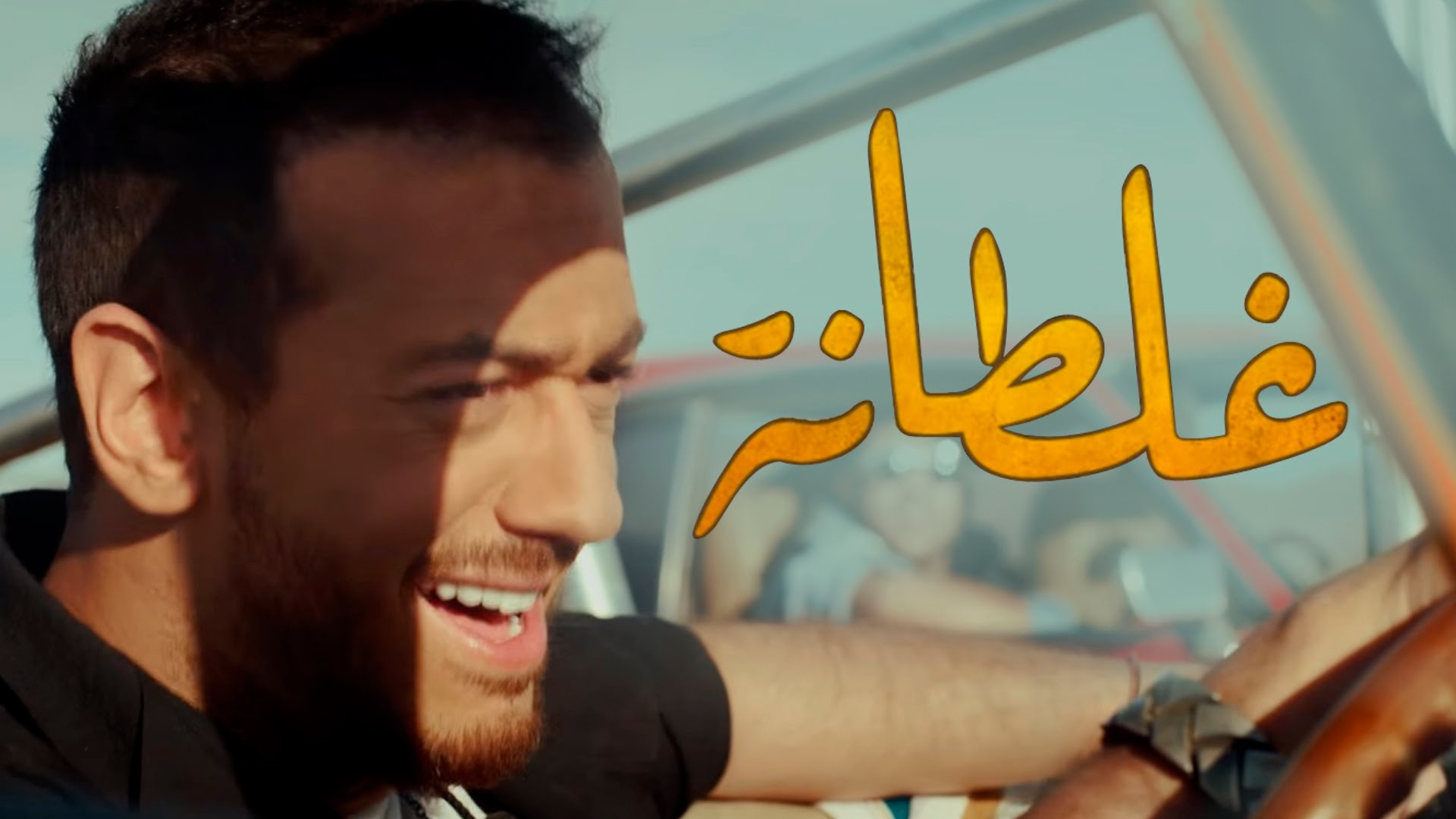 بالصور...جمهور لمجرد في المغرب وتونس وباريس يطالب بالإفراج عنه