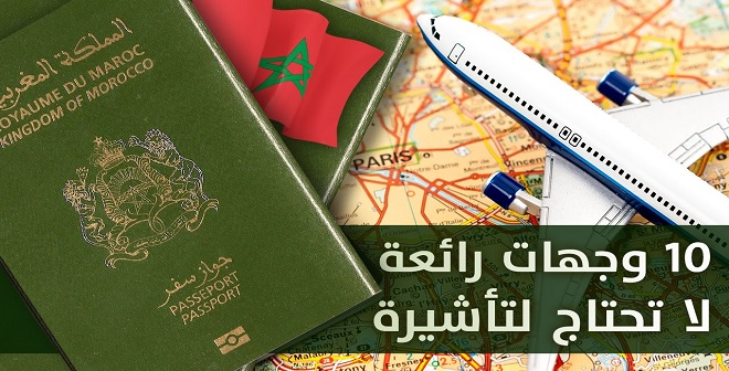 10 وجهات رائعة يمكن للمغاربة زيارتها دون تأشيرة
