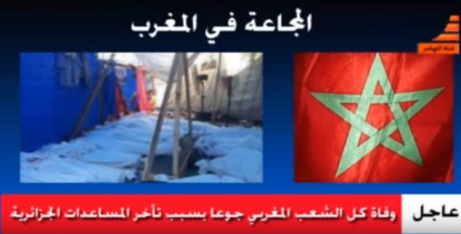 بالفيديو : فضيحة الإعلام الجزائري .. وفاة كل الشعب المغربي جوعا!!