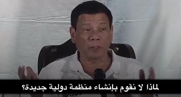 الرئيس الفلبيني يتحرش بصحفية على الهواء ويشتم أوباما والامم المتحدة