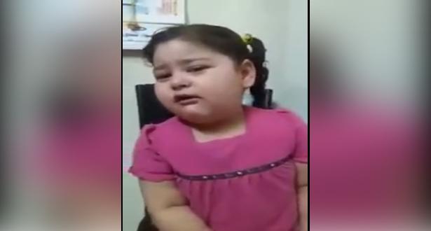 فيديو طريف لطفلة عند اخصائية التغذية تعتصر ألماً وحرقة لمنعها من أكل أصناف من الطعام
