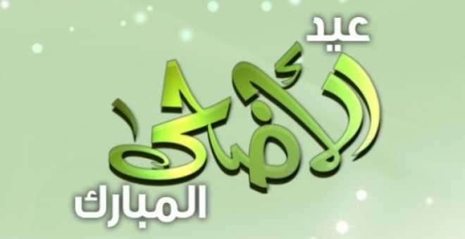 رسميا.. وزارة الأوقاف تكشف للمغاربة موعد عيد الأضحى المبارك