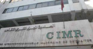 الصندوق المهني المغربي للتقاعد