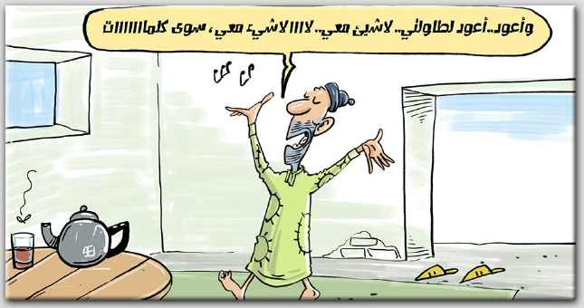 صحف الصباح: الحملة الانتخابية خافتة..وبرامج الأحزاب مجرد وعود ..