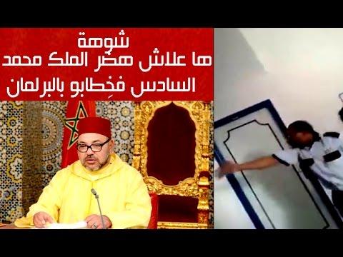 مثير بالفيديو..هذا ما تحدت عليه الملك محمد السادس في خطابه بالبرلمان