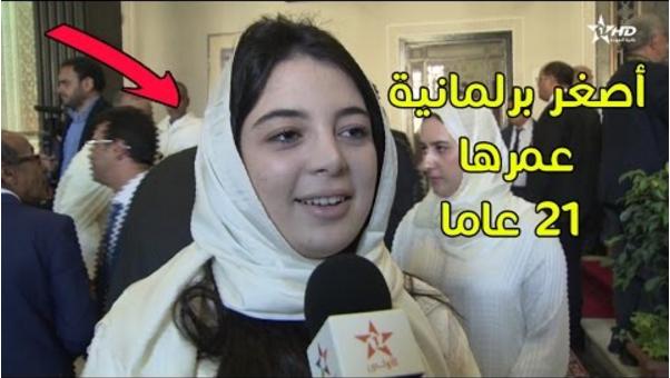 شاهد ماذا قالت أصغر برلمانية عمرها 21 عاما عن الملك محمد السادس وخطابه الرائع