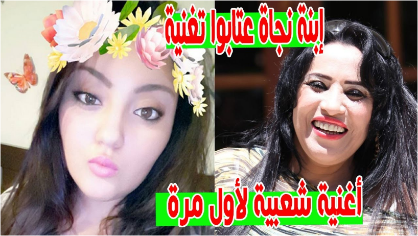 إبنة نجاة عتابو تغني أغنية شعبية