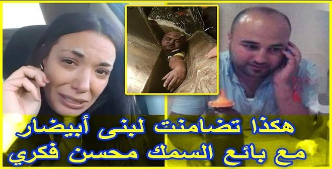 هكذا تضامنت لبنى أبيضار مع بائع السمك محسن فكري !!