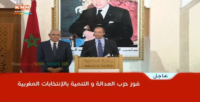 خطاب وزير الداخلية بعد تصدر حزب العدالة والتنمية للانتخابات التشريعية