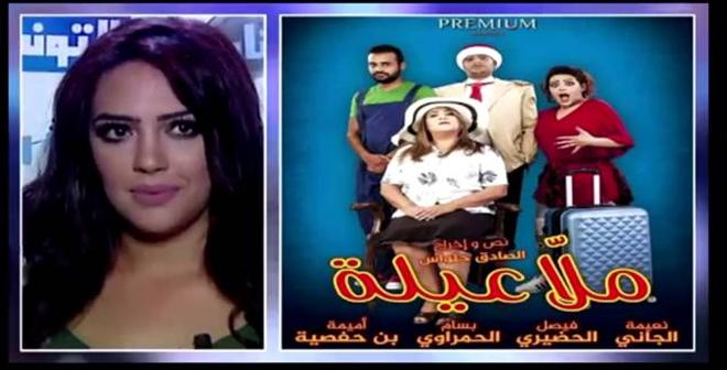 فنانة تونسية تثير جدلاً واسعا بسبب لباسها في برنامج تلفزيوني