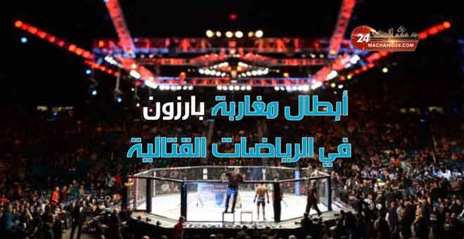 أبطال مغاربة بارزون في الرياضات القتالية