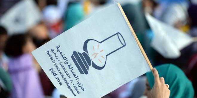 أنصار العدالة والتنمية