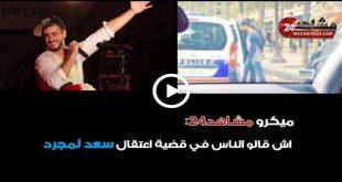 آش قالو الناس في قضية اعتقال سعد لمجرد؟