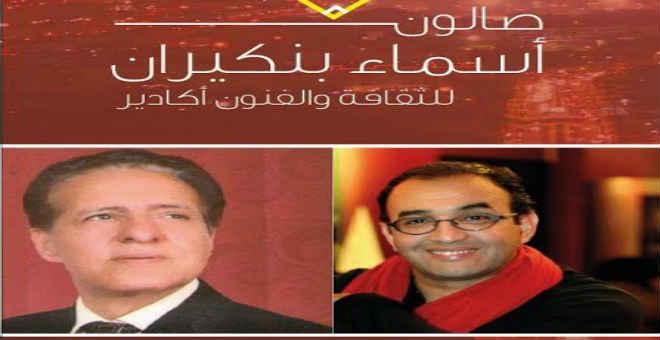 أكادير..تكريم الممثل رشيد الوالي  والمطرب محمود الإدريسي