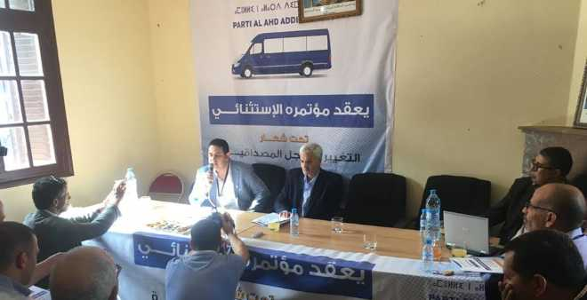 حزب العهد الديمقراطي يعقد مؤتمرا استثنائيا لاختيار خليفة الوزاني