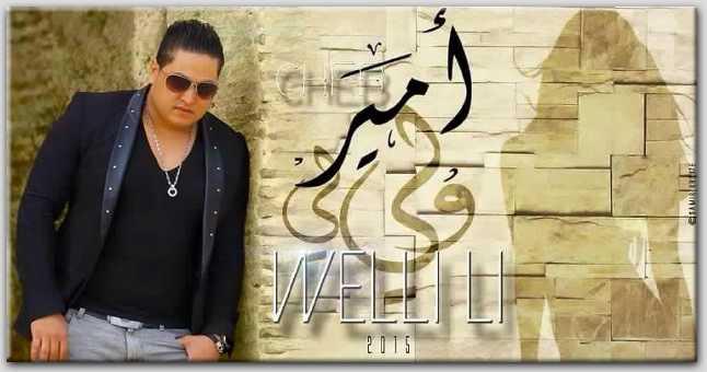 بالفيديو.. الشاب أمير يتألق في فن الراي ويصدر أغنية