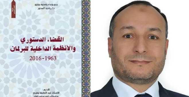 المدوّر يصدر كتابا يرصد اجتهادات القضاء الدستوري في الأنظمة الداخلية للبرلمان