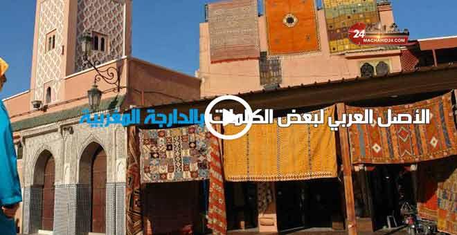 الأصل العربي لبعض الكلمات في الدارجة المغربية