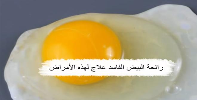 صدّق أو لا تصدق .. رائحة البيض الفاسد علاج لهذه الأمراض!