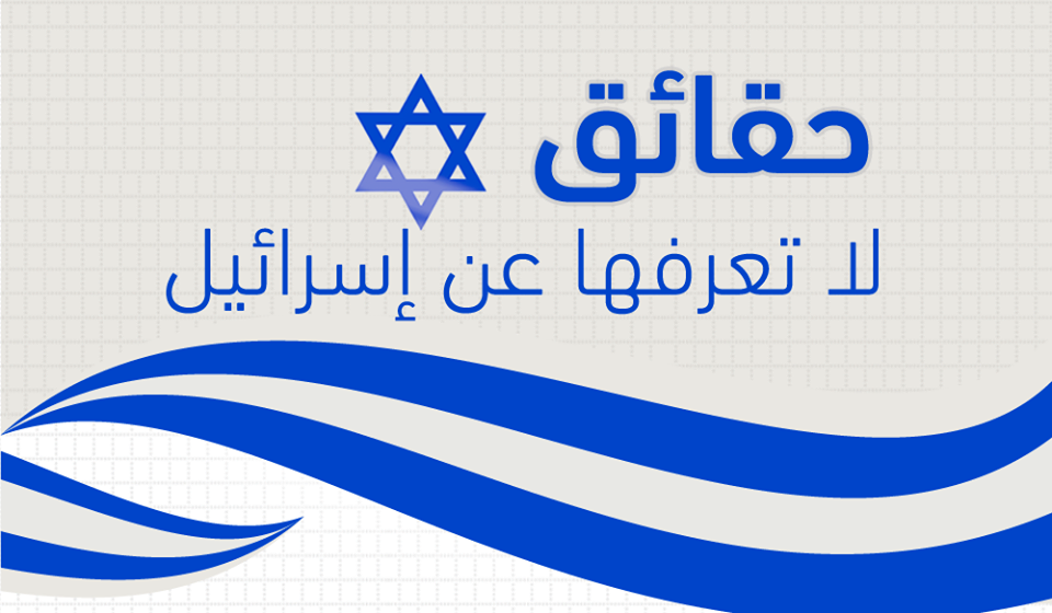 حقائق لا تعرفها عن إسرائيل
