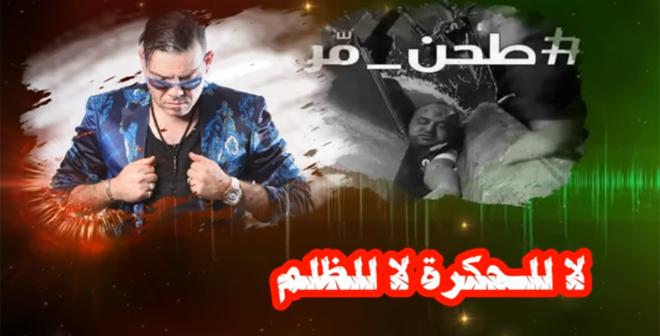 بالفيديو...عادل الميلودي يغني عن سعد لمجرد ومحسن فكري !!